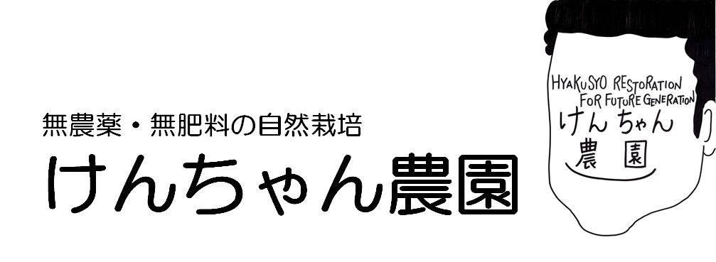 けんちゃん農園 発酵革命